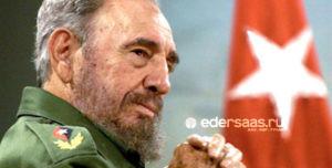 Фидель Кастро 90 сааһыгар олохтон туораата