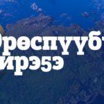 «Техническэй идэлээхтэр наадалар», — диир «Алданзолото» АУо дириэктэрэ  Алексей Носков
