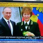 Биир дойдулаахпыт Варвара Устиноваҕа Владимир Путин «Үлэ Дьоруойа» мэтээли туттарда