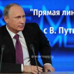 Путин быһа эфирэ саҕаланна